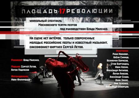 Спектакль «Площадь революции, 17» Московского театра поэтов покажут на сцене Центра Драматургии и режиссуры — фото 2