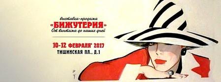 XVIII-й сезон выставки-продажи «Бижутерия. От винтажа до наших дней» — фото 1
