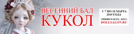 «Международный весенний бал авторских кукол» на Тишинке — фото 1