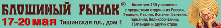 Майский художественный проект «Блошиный рынок» на Тишинке — фото 1