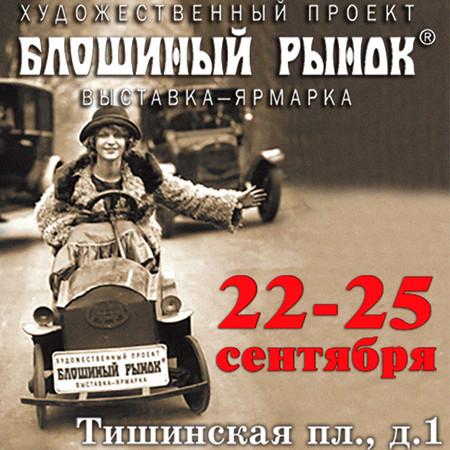 42-й сезон художественного проекта  «Блошиный рынок» на Тишинке — фото 1