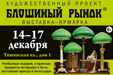 47-й художественный проект «Блошиный рынок» на Тишинке и спецпроект «Старинный декор новогоднего стола» — фото 1