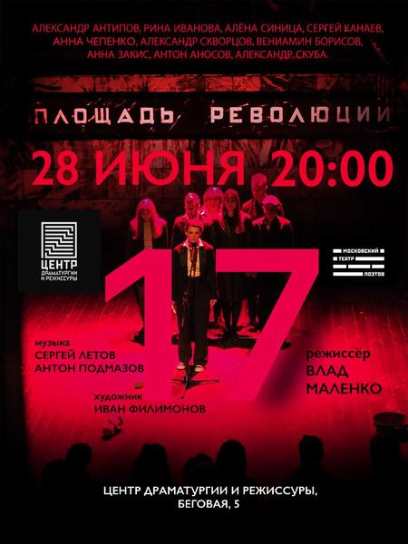 Спектакль «Площадь революции, 17» Московского театра поэтов покажут на сцене Центра Драматургии и режиссуры — фото 1