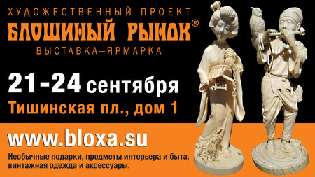 46-й художественный проект «Блошиный рынок» на Тишинке и спецпроект – «Японская скульптура окимоно» — фото 1