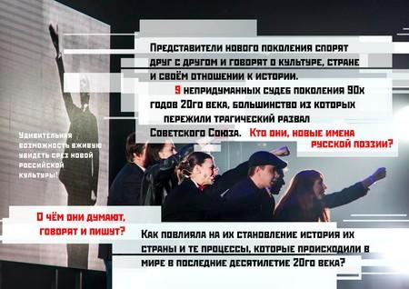 Спектакль «Площадь революции, 17» Московского театра поэтов покажут на сцене Центра Драматургии и режиссуры — фото 4
