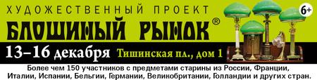 Предновогодний «Блошиный рынок» на Тишинке. 12-16 декабря. Москва — фото 1