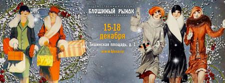 15-18 декабря. Москва. Рождественский «Блошиный рынок» на Тишинке — фото 1