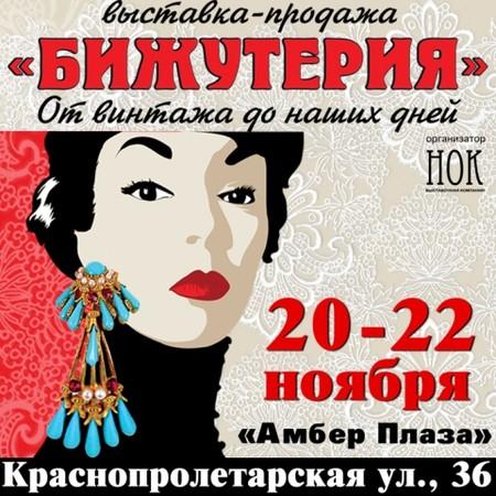 XIV выставка «Бижутерия от винтажа до наших дней» — фото 1