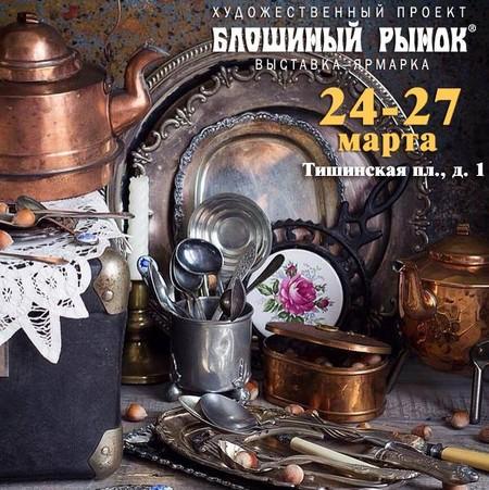 На Тишинке откроется весенний, юбилейный художественный проект «БЛОШИНЫЙ РЫНОК» — фото 2