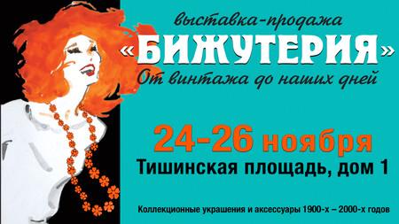 XX-й сезон выставки «Бижутерия от винтажа до наших дней» в «Т-Модуль» на Тишинке — фото 2