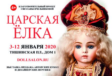 Выставка–продажа авторских кукол и дизайнерских игрушек «Царская Ёлка» — фото 1