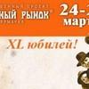 На Тишинке откроется весенний, юбилейный художественный проект «БЛОШИНЫЙ РЫНОК»