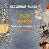 15-18 декабря. Москва. Рождественский «Блошиный рынок» на Тишинке