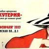 XVIII-й сезон выставки-продажи «Бижутерия. От винтажа до наших дней»