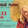 45-й художественный проект «Блошиный рынок» на Тишинке