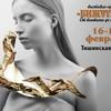 На выставке-продаже «Бижутерия от винтажа до наших дней» представят уникальные украшения art-a-porter от Лоры Делуксарт (Lora Delooksart)