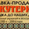 XXIII-я выставка-ярмарка «Бижутерия от винтажа до наших дней»