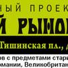 Предновогодний «Блошиный рынок» на Тишинке. 12-16 декабря. Москва