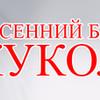 «Международный весенний бал авторских кукол» на Тишинке