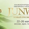 18 Международная выставка часовых и ювелирных брендов «JUNWEXНовый Русский Стиль» откроется на ВДНХ 22 мая