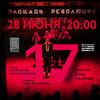 Спектакль «Площадь революции, 17» Московского театра поэтов покажут на сцене Центра Драматургии и режиссуры