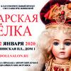 Выставка–продажа авторских кукол и дизайнерских игрушек «Царская Ёлка»