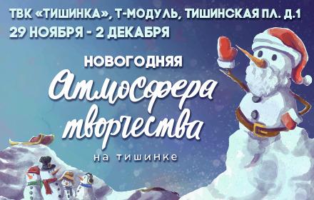 «Атмосфера творчества» подарит москвичам новогоднюю атмосферу в конце ноября — фото 1