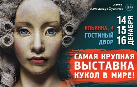 IX Московская международная выставка «Искусство куклы» — фото 1