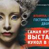 IX Московская международная выставка «Искусство куклы»