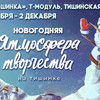 «Атмосфера творчества» подарит москвичам новогоднюю атмосферу в конце ноября