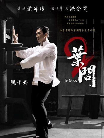 Ип Ман ... или каким должен быть учитель ... боевых искусств! — фото 9