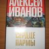 """Сердце Пармы или как я """"открыла"""" для себя, Алексея Иванова"""