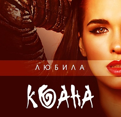 Коана представила новый сингл «Любила» — фото 1