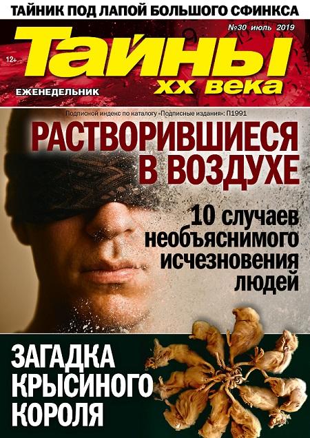 Издательский дом «Пресс-Курьер» представил новый номер издания «Тайны ХХ века» — фото 1