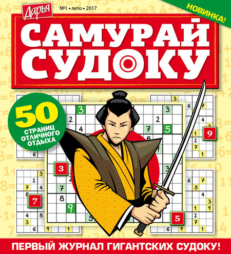 ИД «Пресс-Курьер» представил новинку для любителей «магических квадратов» — фото 1