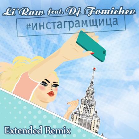 Li`Raw представил клип на песню «Инстаграмщица (Fomichev Remix)» — фото 1