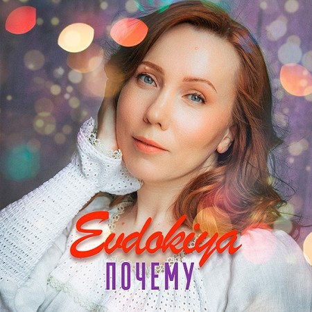 Evdokiya представила новый сингл «Почему» — фото 1