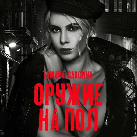 Тамара Саксина «Оружие на пол»: саундтрек к сериалу «Налёт» стал популярен до официального релиза — фото 1