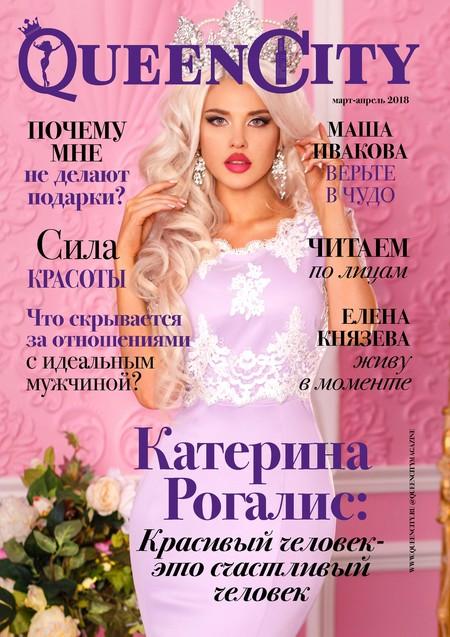 Российская модель Екатерина Рогалис вновь стала украшением звездного глянцевого журнала — фото 1