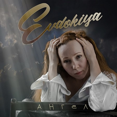 Дебютный сингл певицы Evdokiya — «Ангел» — фото 1