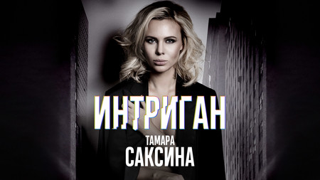 Тамара Саксина выпустила клип в лучших традициях эротической драмы — фото 1