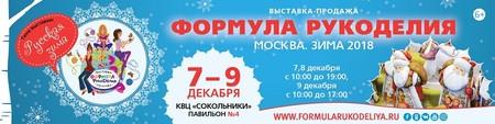 Русская зима! Выставка-продажа «Формула Рукоделия Москва. Зима 2018» — фото 1