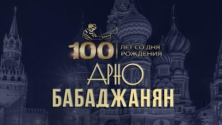 В Кремле прошёл концерт к 100-летию Арно Бабаджаняна — фото 1