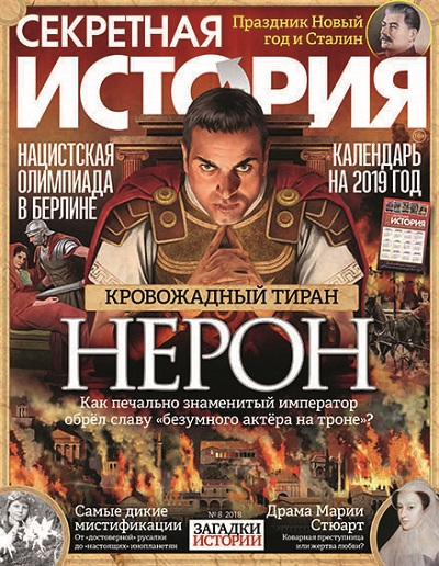 «Пресс-Курьер» и Future выпустили новый номер журнала «Секретная история» — фото 1