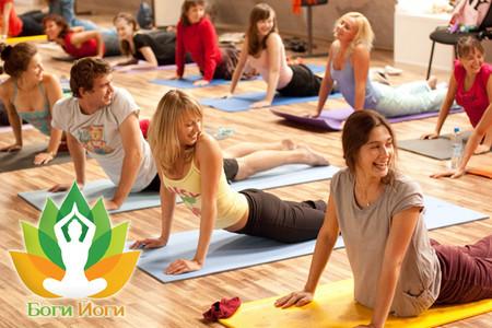 Клуб ценителей йоги «Боги Йоги» приглашает на групповые занятия йогой — фото 1