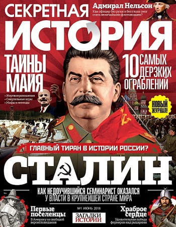 """Новый исторический журнал """"Секретная история"""" уже в продаже — фото 1"""
