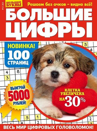 Уникальный сборник числовых головоломок с увеличенным шрифтом от ИД «Пресс-Курьер» — фото 1