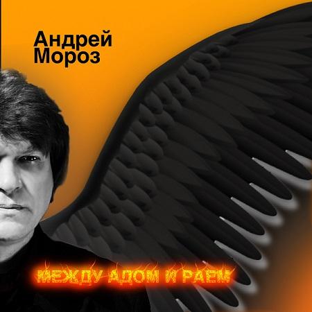 «Между адом и раем» — новый альбом Андрея Мороза — фото 1
