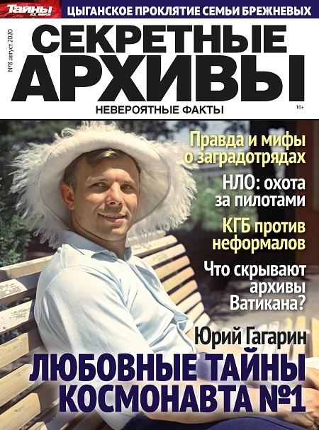 Номер журнала «Секретные архивы» от санкт-петербургского «Пресс-Курьер» уже в киосках «РОСПЕЧАТИ» — фото 1