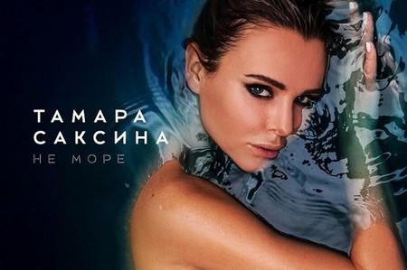 "Тамара Саксина порадовала зрителей новым видео ""Не море"". — фото 1"